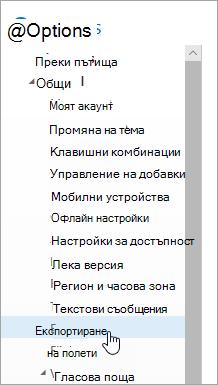 """Екранна снимка на менюто """"Опции"""" с избрано експортиране"""