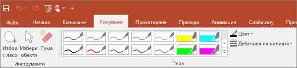 """Показва раздела """"Рисуване"""" в PowerPoint 2016 за Windows"""