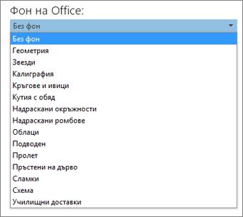 Списък с фонове на Office в програмите от Office 2013