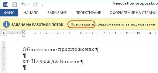 Текстът ''Моля, одобрете'' в лентата за съобщения в елемента