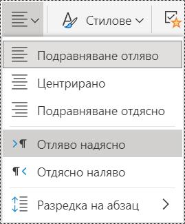 """Опции от меню """"Подравняване на абзац"""" в OneNote Online."""