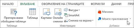 """Екранна снимка на част от раздела """"Вмъкване"""" на лентата на Excel с курсор, който сочи към моите приложения. Изберете моите приложения за приложенията на access за Excel."""