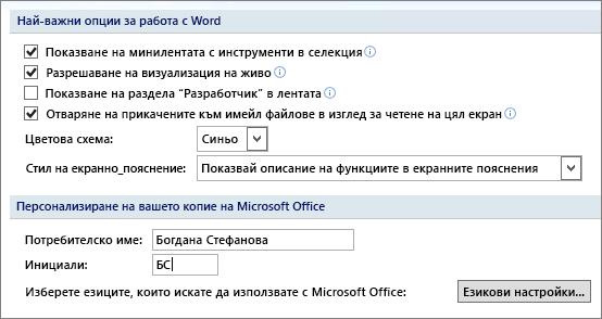 Популярни опции на Word 2007