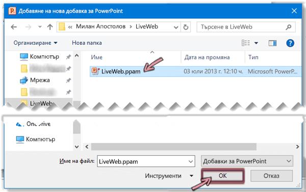 LiveWeb.ppam и след това щракнете върху OK.