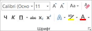 """Опции за форматиране на текст в групата """"Шрифт"""""""