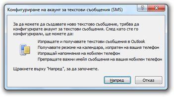 Конфигуриране на акаунт за текстови съобщения