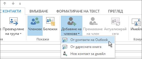 Добавяне на членове от контактите на Outlook