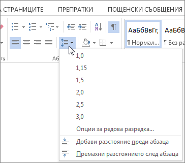 """Екранна снимка на раздела """"Начало"""" в Word, показващ менюто на нов ред и разредка на абзац."""