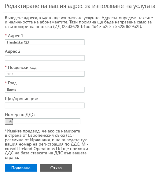 Страницата редактиране на вашата услуга употребата адрес с полето номер по ДДС в дъното.