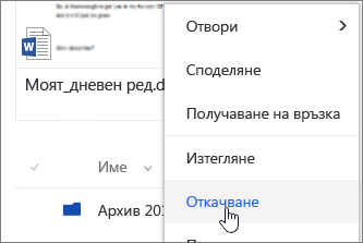 Upnpin елемент от менюто на контекстно меню за файл осветена