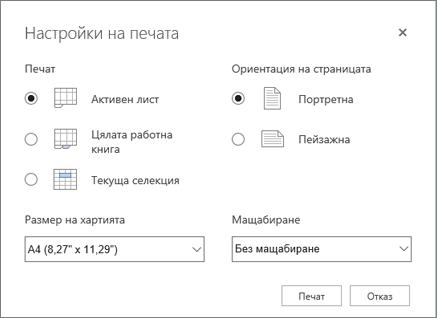 Настройки на опции за печат, след като щракнете върху файл > печат