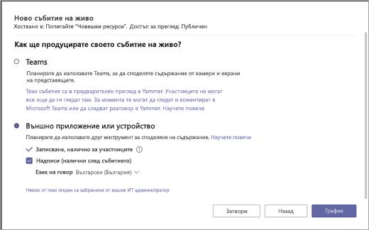 Страница за събития на живо, показваща опциите за тип производство
