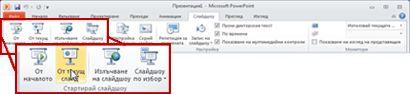 Разделът ''Слайдшоу'' в PowerPoint 2010, преглед на групата ''Стартиране на слайдшоу''.