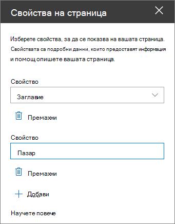 """Екран """"уеб част за свойства на страницата"""""""