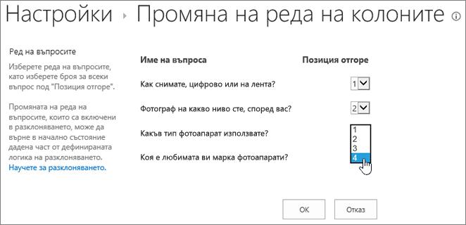 Промяна на въпрос поръчка диалогов прозорец с падащ списък на един въпрос осветена