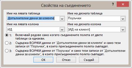 Екранна снимка на свойства на съединението осветяването име на лявата таблица