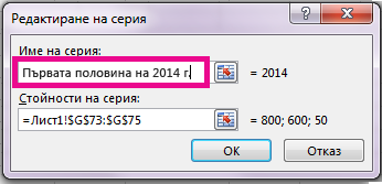 """Диалогов прозорец """"Редактиране на серия"""""""