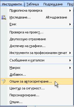 """Достъп до диалоговия прозорец """"Автокоригиране"""""""