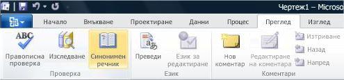 """Менюто """"Обект"""" в групата """"Текст"""""""