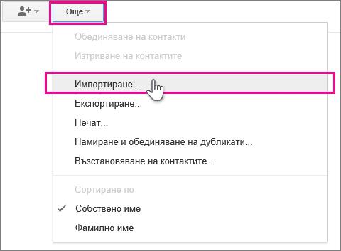 Google Gmail – щракнете върху още, импортиране на контакти
