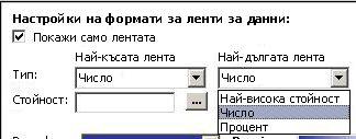 настройки за форматиране за ленти за данни