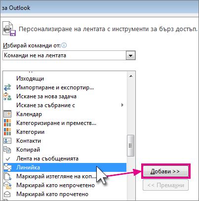 Избор на иконата на линийката за добавяне към лентата с инструменти за бърз достъп