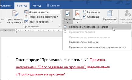 Office 365 – Word – Проследяване на промени