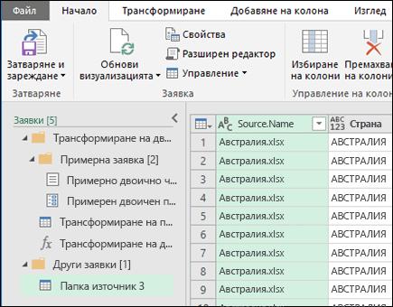 Комбиниране на диалоговия прозорец визуализация на двоични файлове. Натиснете затвори и зареди да приема резултатите и ги импортирате в Excel.