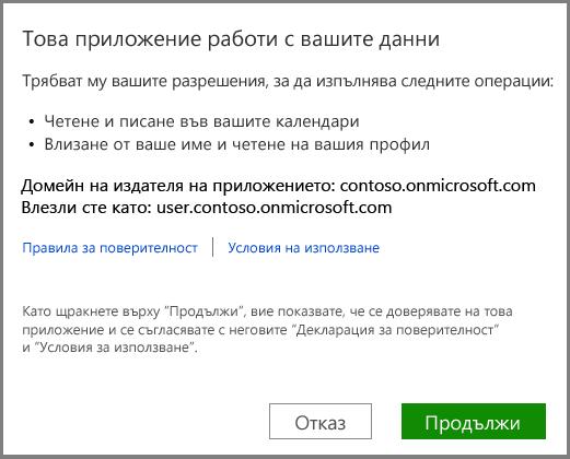 влизане в Office 365