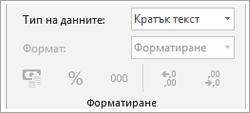 Екран фрагмент от код, показващ поле от тип данни