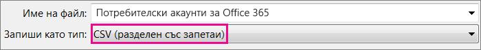 Изображение на това как да запишете файл в Excel в CSV формат