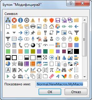 Опции за бутон в прозореца за промяна на бутон