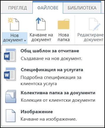"""Менюто """"Нов документ"""" с персонализирани типове съдържание в SharePoint"""