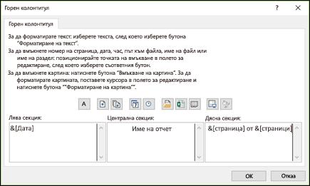 Страницата за настройка на потребителски горен колонтитул диалогов прозорец