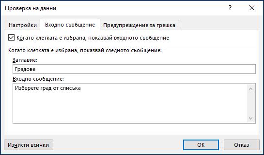 Опция за входно съобщение за проверката на данни