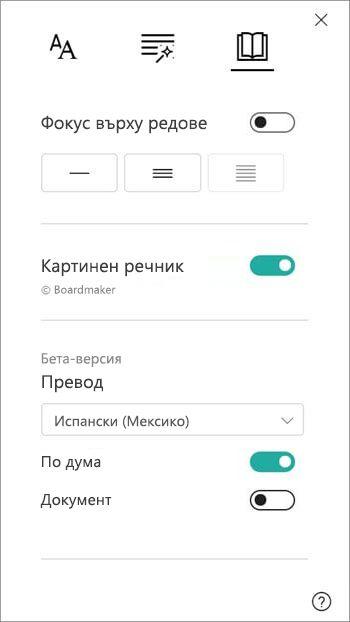 Опции за превод се намират под секцията картина речник.