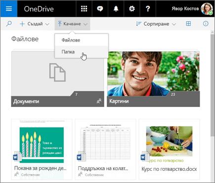 Качване на папка в OneDrive