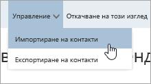Екранна снимка на опцията за Импортиране на контакти в менюто Управление