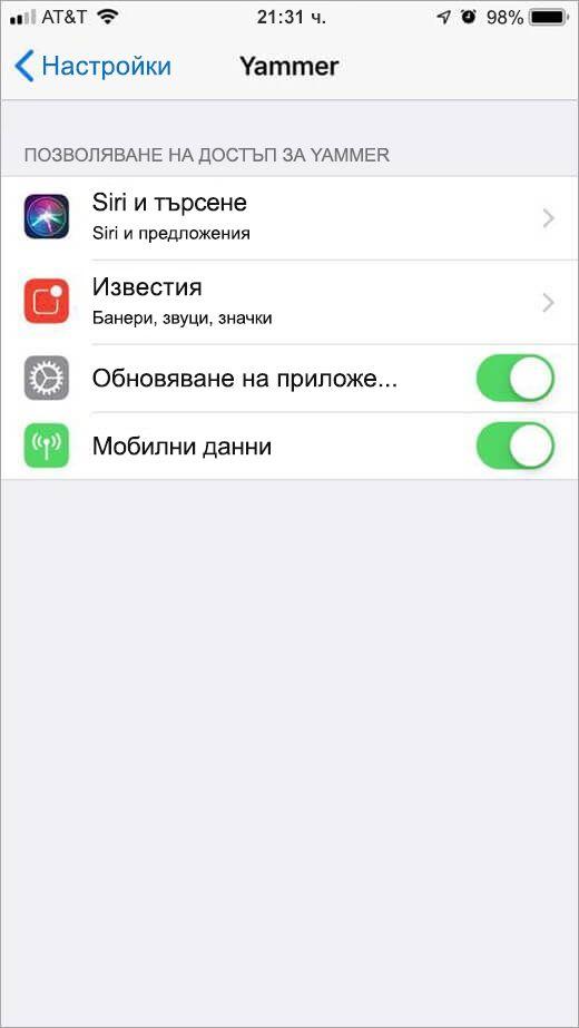 меню за настройки на Yammer на iOS
