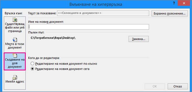 диалогов прозорец, където можете да създадете връзка към нов документ