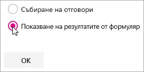 Избор на уеб част Microsoft Forms за показване на резултатите от формуляр.