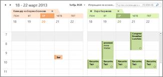 импортиран календар на google до друг календар в outlook