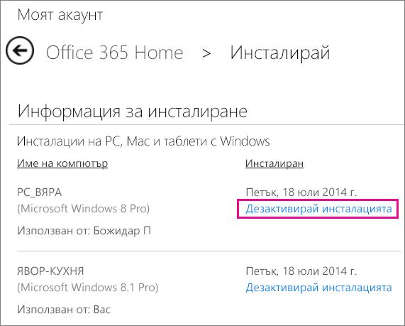 """Страницата за инсталиране с избрана връзка """"Дезактивирай инсталацията""""."""