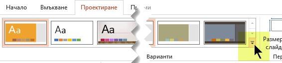 Избор на стрелката надолу, която отваря галерията с цветовите варианти