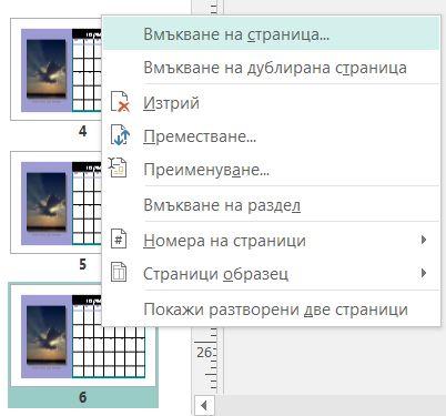 За да вмъкнете страница, щракнете с десния бутон върху страница в екрана ''Навигация в страницата''.
