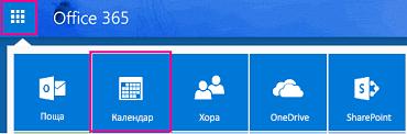"""стартиране на приложения с осветен бутон """"Календар"""""""