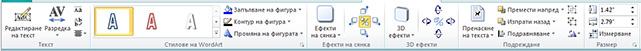 """Раздел """"Инструменти на WordArt"""" в Publisher 2010"""