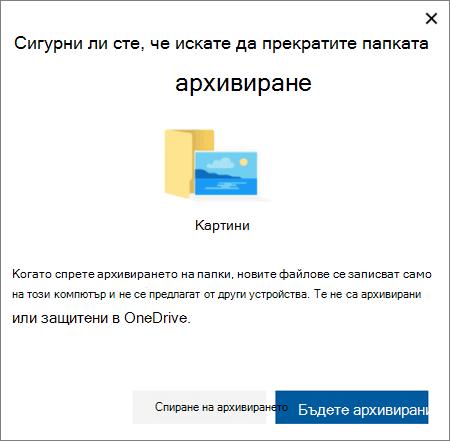 Екранна снимка на когато спрете защита на папки в OneDrive