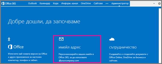 начална страница, показваща плочката за имейл адрес