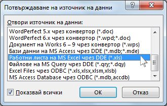 Диалогов прозорец ''Потвърждаване на източник на данни''